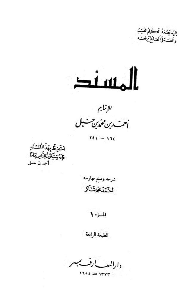 كتاب المسند للإمام أحمد بن حنبل pdf
