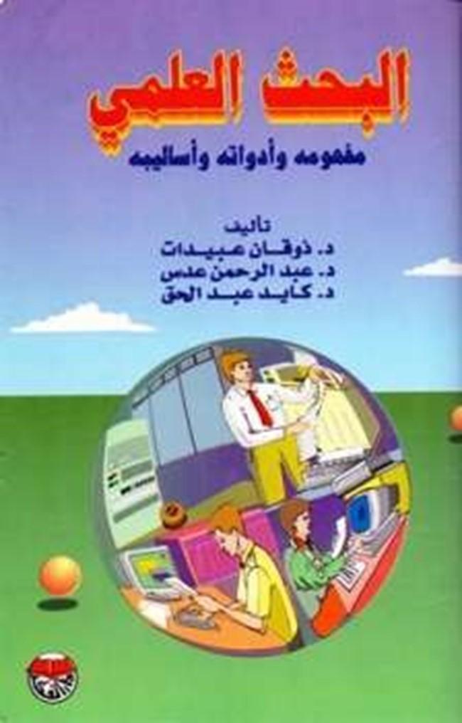 كتاب البحث العلمي عبيدات pdf
