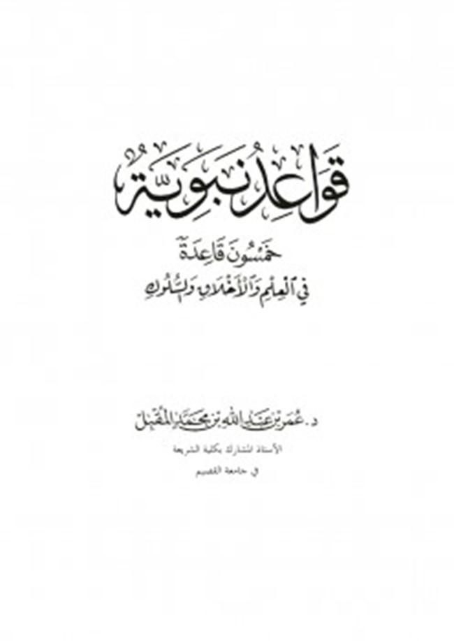 تحميل كتاب قواعد نبوية للدكتور عمر المقبل pdf