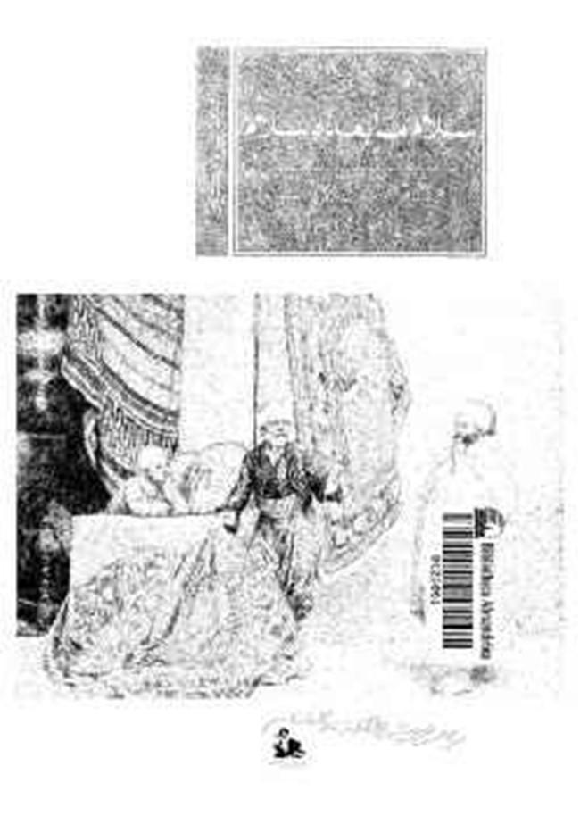تحميل كتاب سلام مابعده سلام pdf مجانا