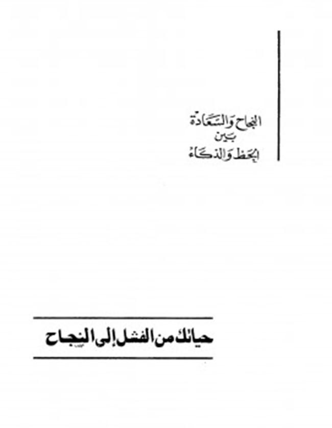 كتاب حياتك من الفشل الى النجاح pdf