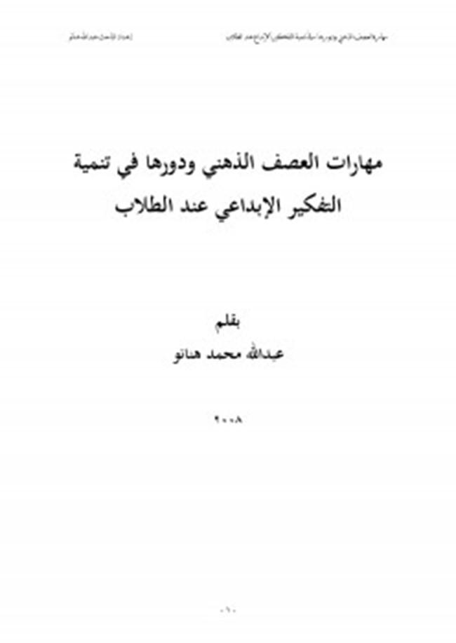 تحميل كتاب مهارات دراسية pdf