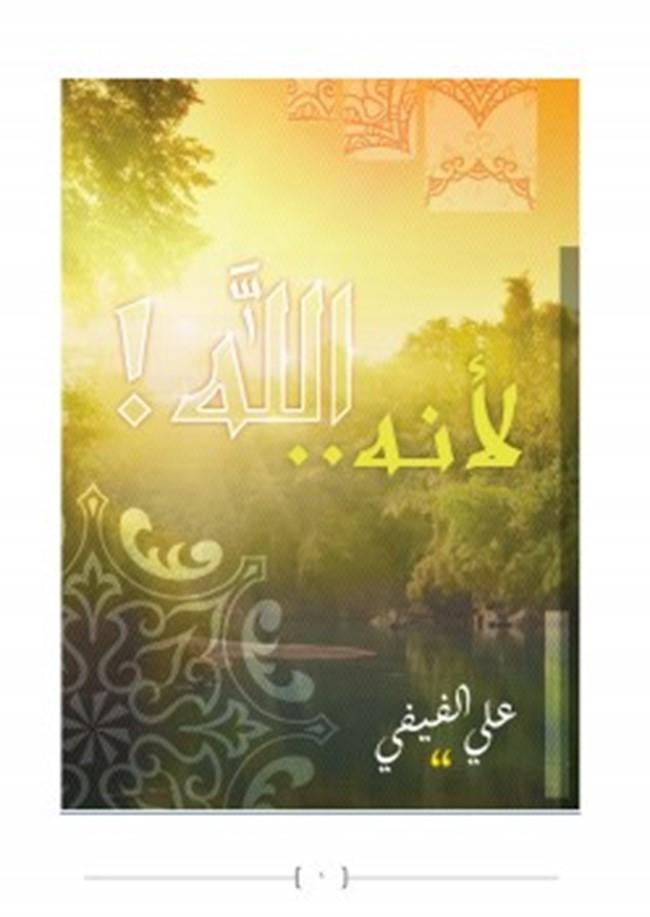 تحميل كتب علي بن جابر الفيفي