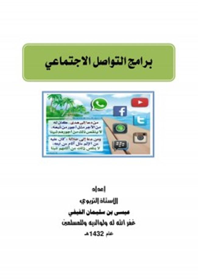 تحميل كتب عن شبكات التواصل الاجتماعي pdf
