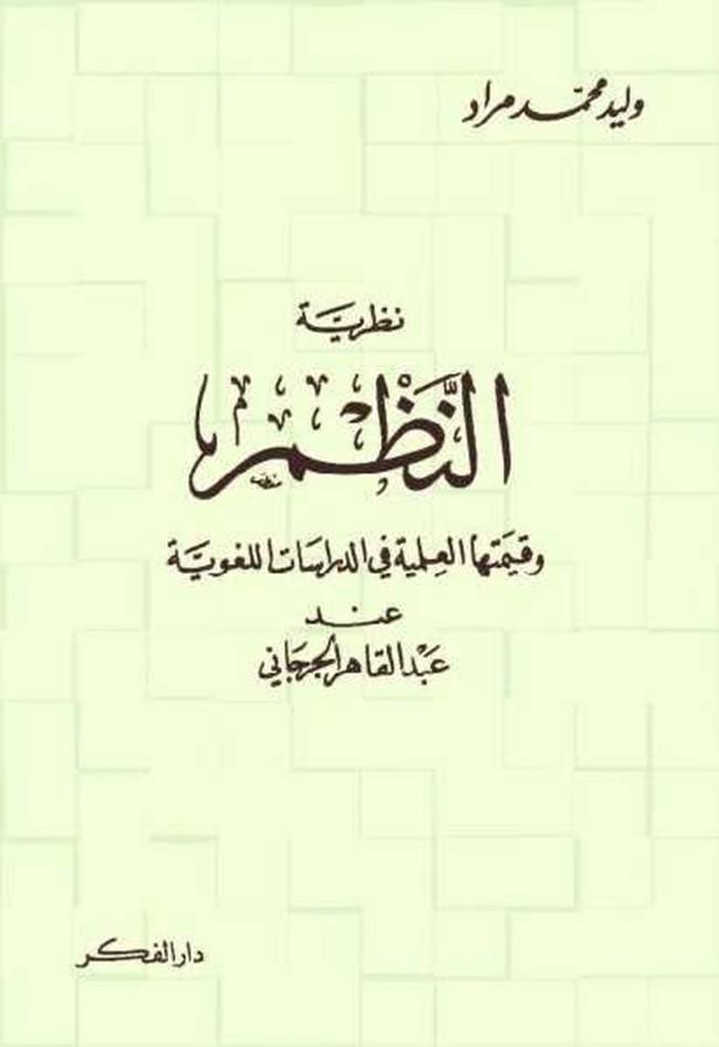 تحميل كتاب نظرية النظم عند عبد القاهر الجرجاني pdf