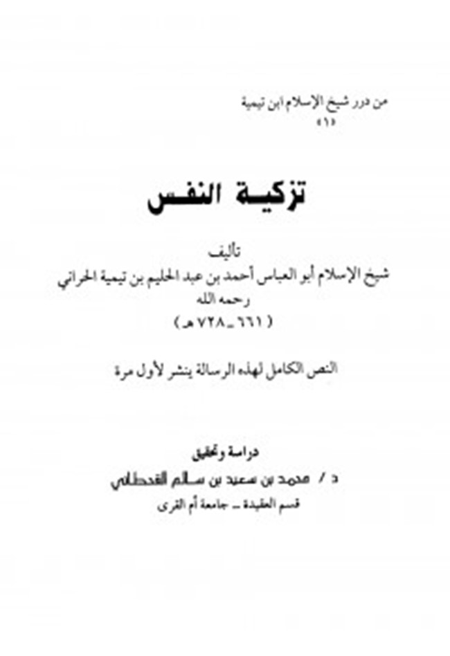 تزكية النفس pdf