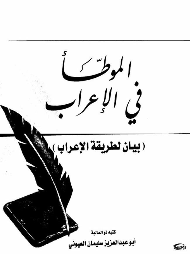 كتاب الموطأ في الإعراب pdf