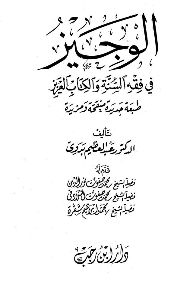 الوجيز في فقه السنة والكتاب العزيز اردو pdf