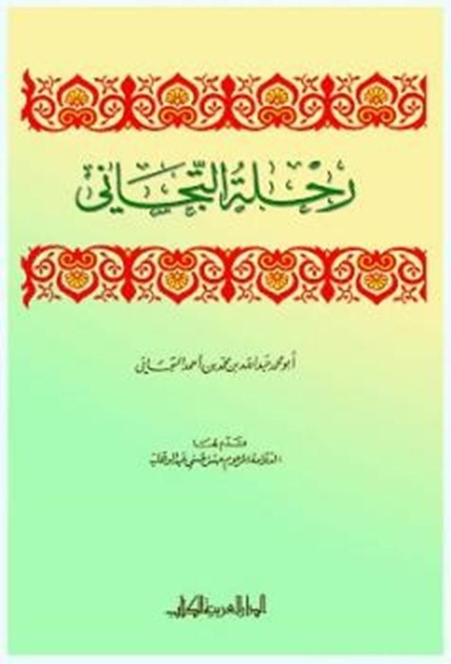 تحميل كتاب رحلة التجاني pdf
