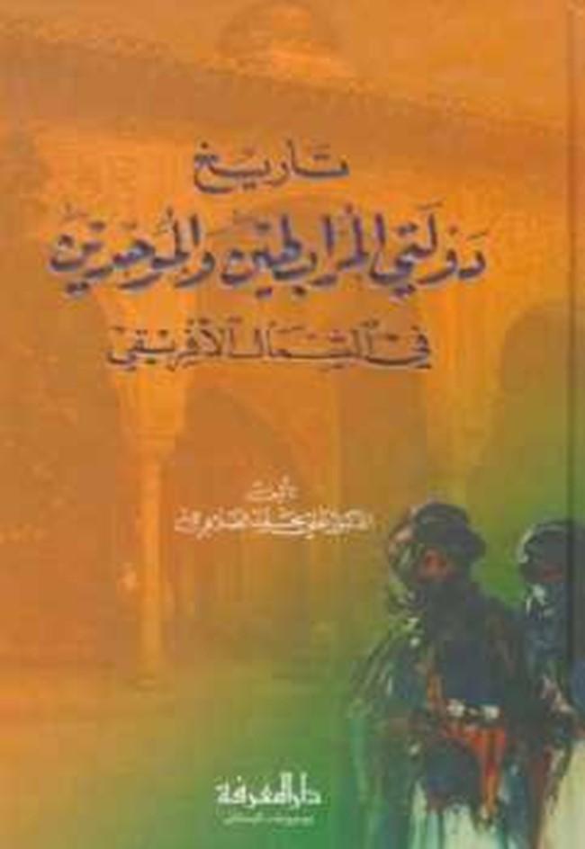 تحميل كتاب الفرق الاسلامية في الشمال الافريقي pdf