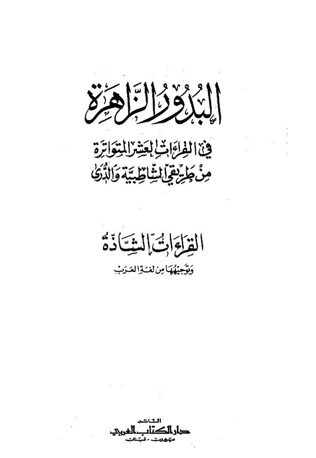 تحميل كتاب البدور الزاهرة عبد الفتاح القاضي pdf