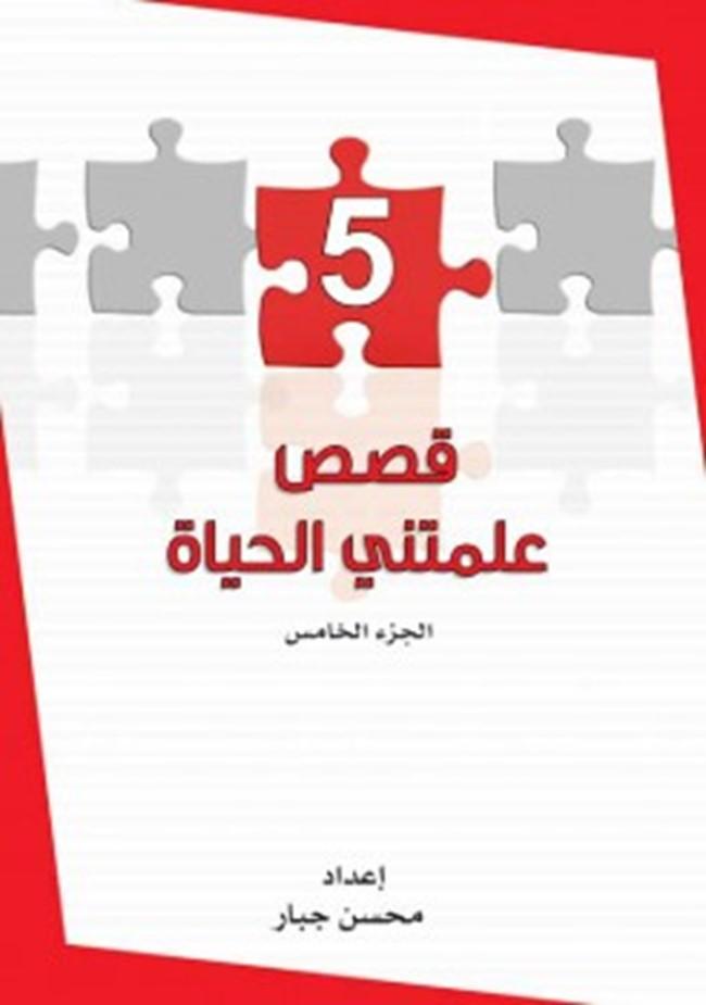 قصص علمتني الحياة ج6 pdf
