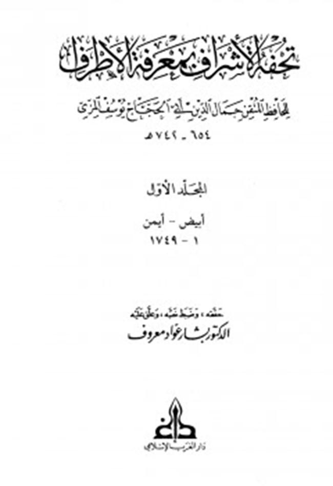 تحميل كتاب تحفة الاشراف بمعرفة الاطراف pdf