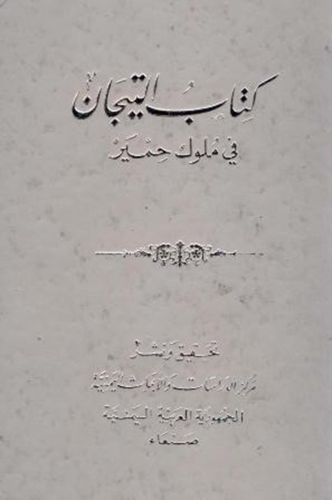 كتاب الملوك وأخبار الماضين pdf