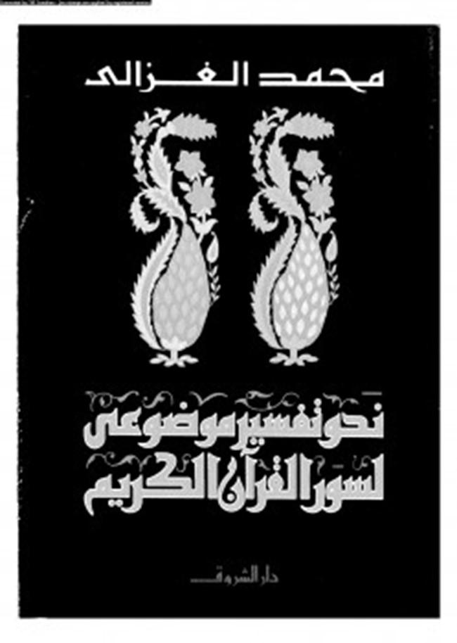 كتب حامد عمار pdf