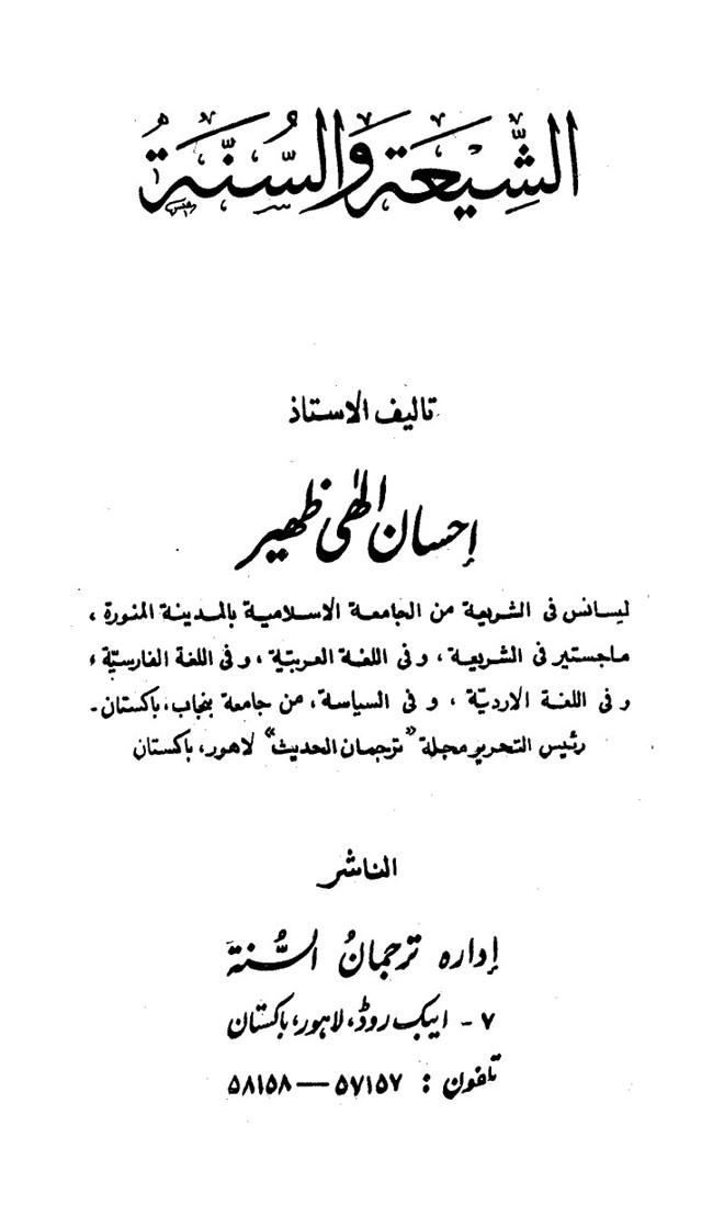 تحميل كتاب اعيان الشيعة