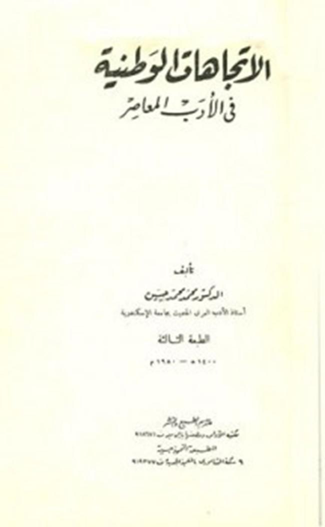 تحميل كتاب المعاصر 6 بلس pdf مجانا