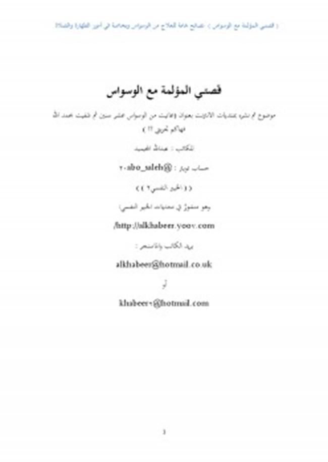 كتاب قصتي مع السلياك pdf