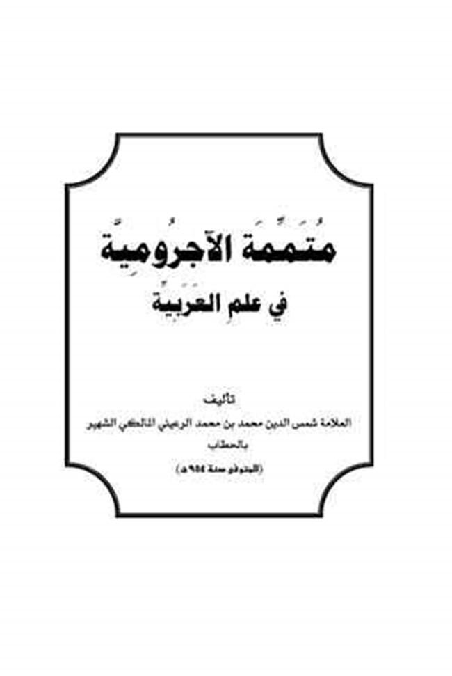 كتاب الاجرومية في النحو pdf