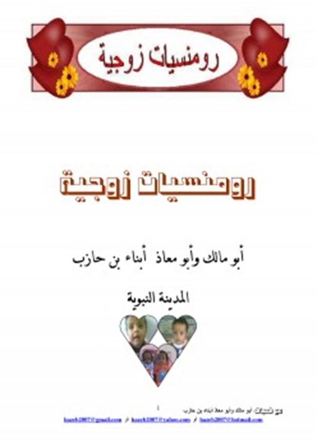 تحميل كتاب عسليات زوجية pdf