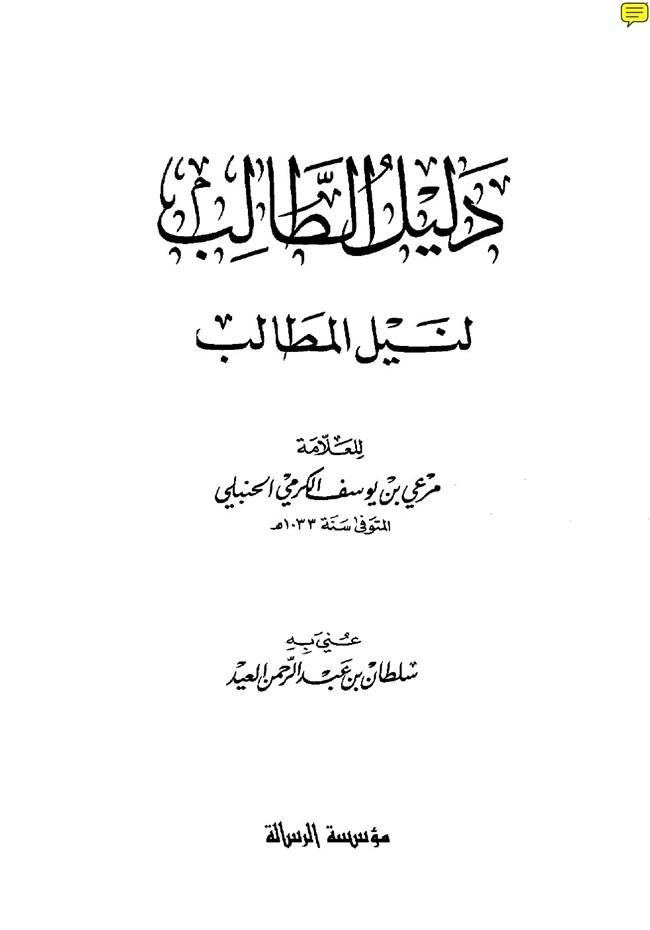 كتاب اسعاف الطالب لنيل جميع المطالب pdf