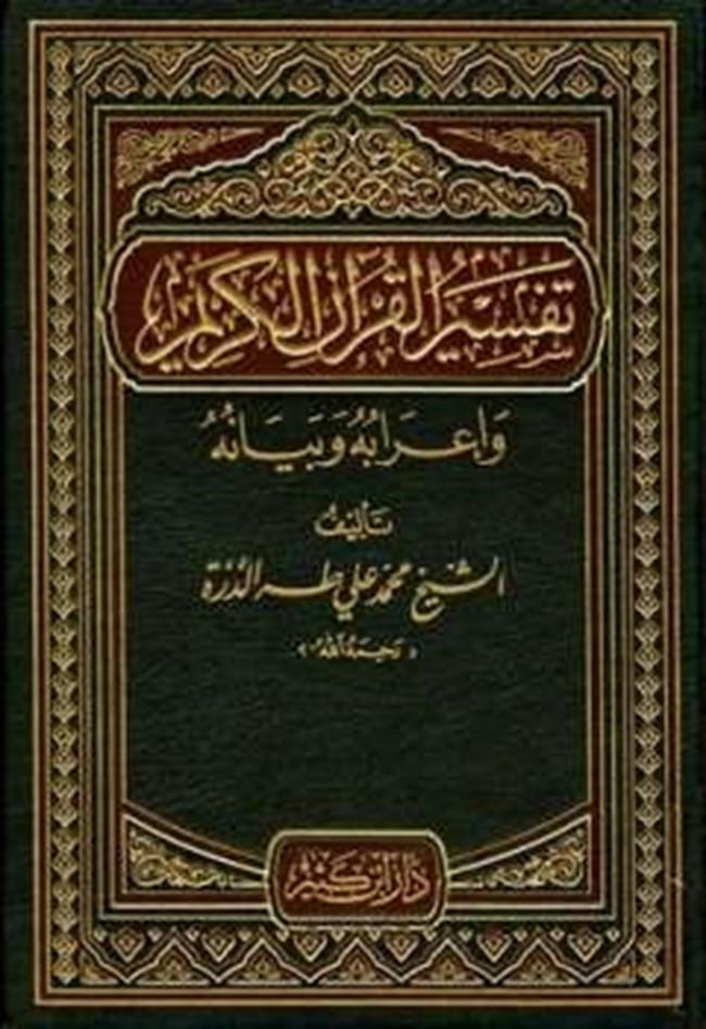 تحميل كتاب القرآن والعقل