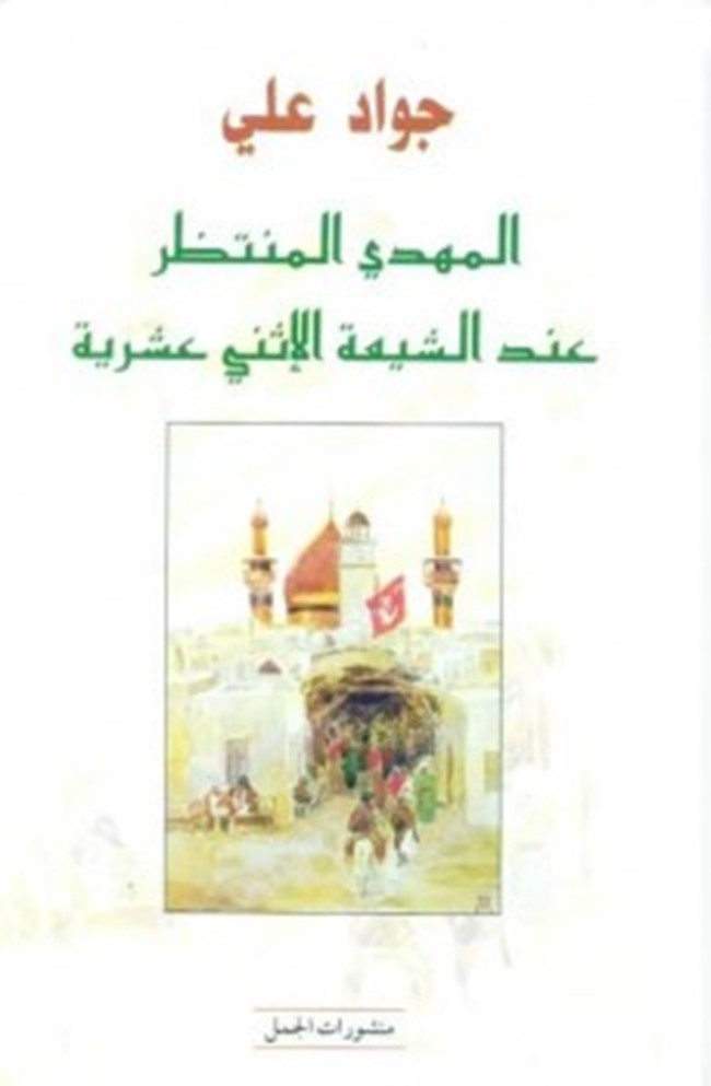 تحميل كتب الشيعة مجانا