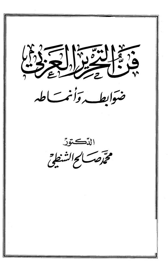 تحميل كتاب الادب العربي الحديث محمد صالح الشنطي