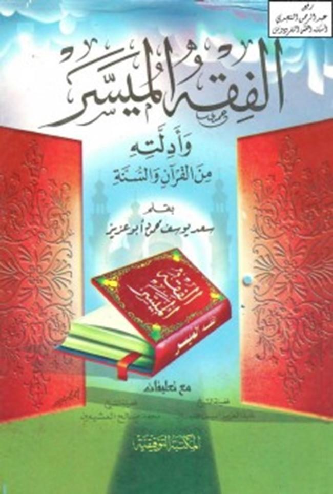تحميل كتاب الفقه الميسر وأدلته من القرآن والسنة كتب Pdf