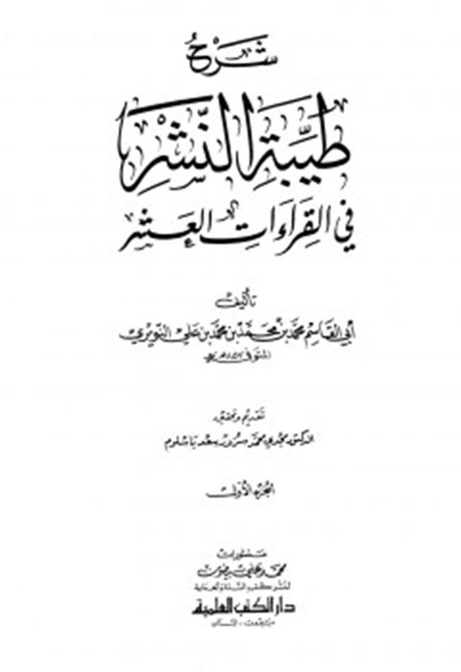 كتاب النشر في القراءات العشر pdf