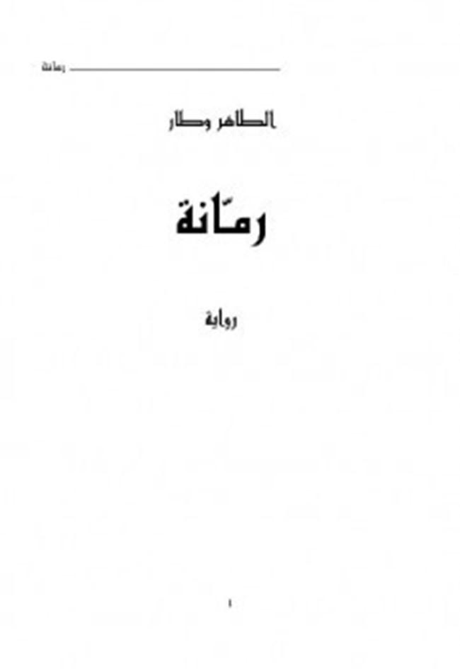 تحميل رواية يوم في حياة إيفان pdf