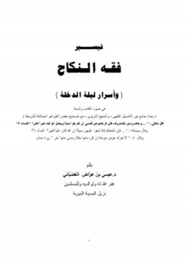 تحميل كتاب فقه النكاح والفرائض pdf