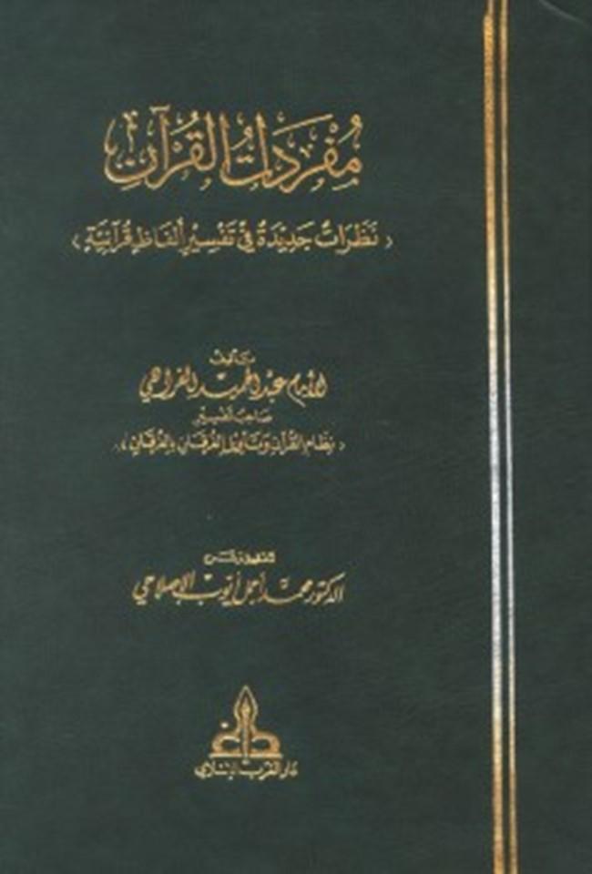 كتاب مفردات القران