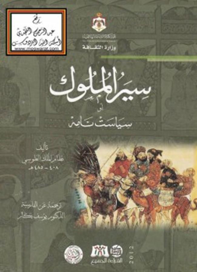 تحميل كتاب سير الملوك أو سياست نامه - كتب PDF