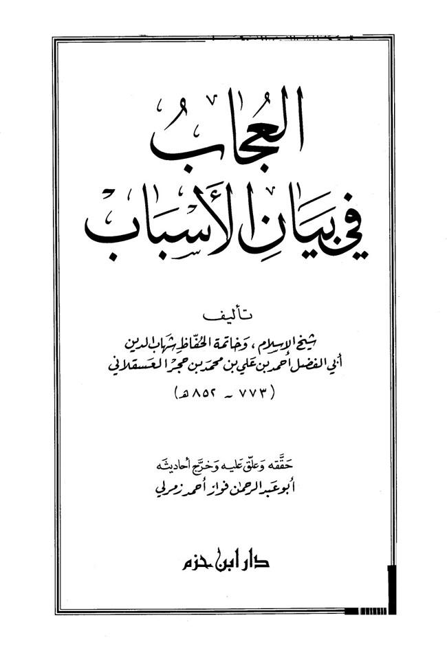 كتاب العجاب في بيان الأسباب pdf