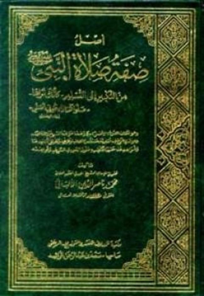كتاب صفة صلاة النبي pdf