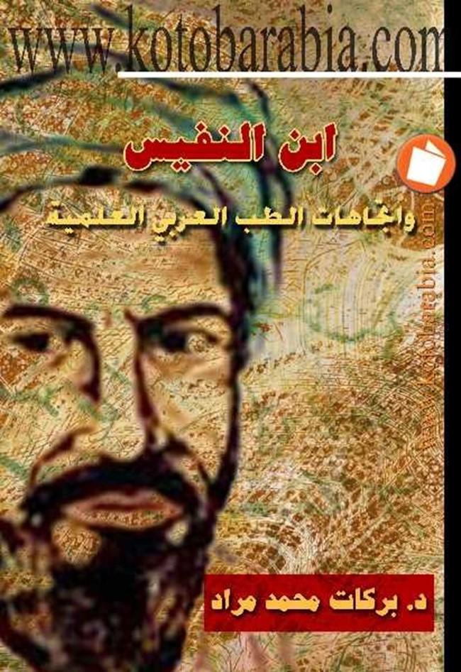 تحميل جميع كتب ابن باز pdf