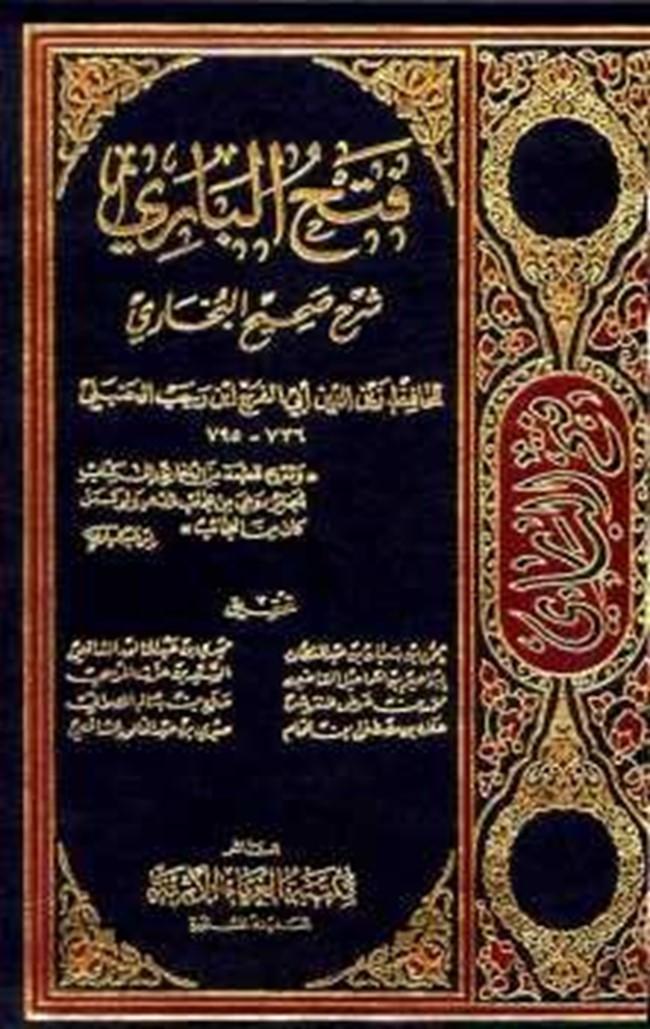 كتاب فتح الباري شرح صحيح البخاري تحميل