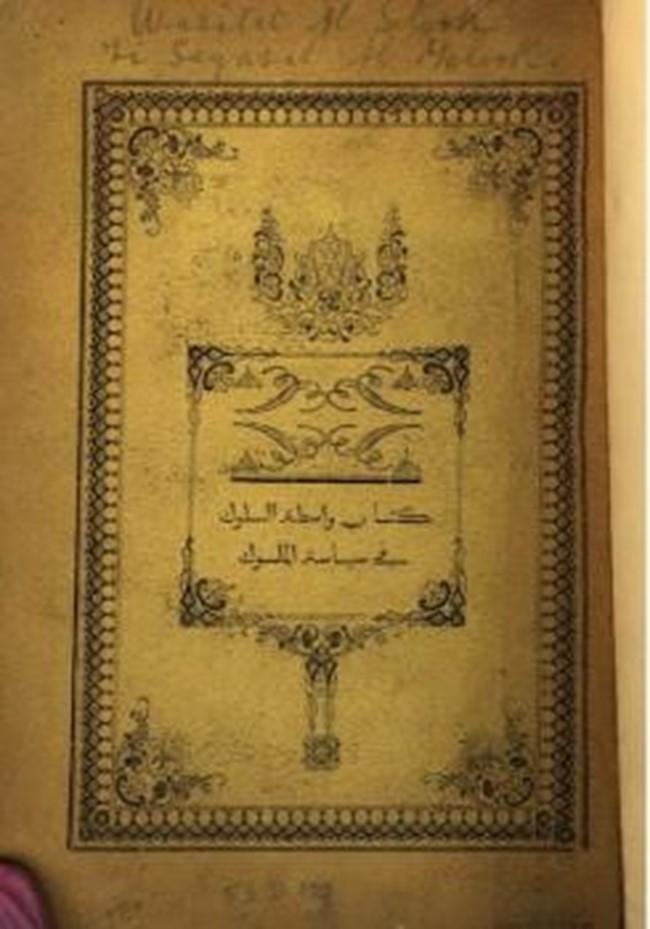 كتاب الملوك للفردوسي pdf
