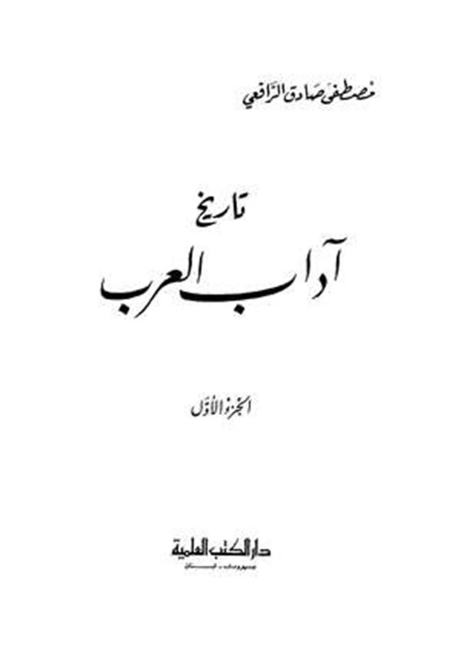 كتاب تاريخ اداب العرب للرافعي pdf