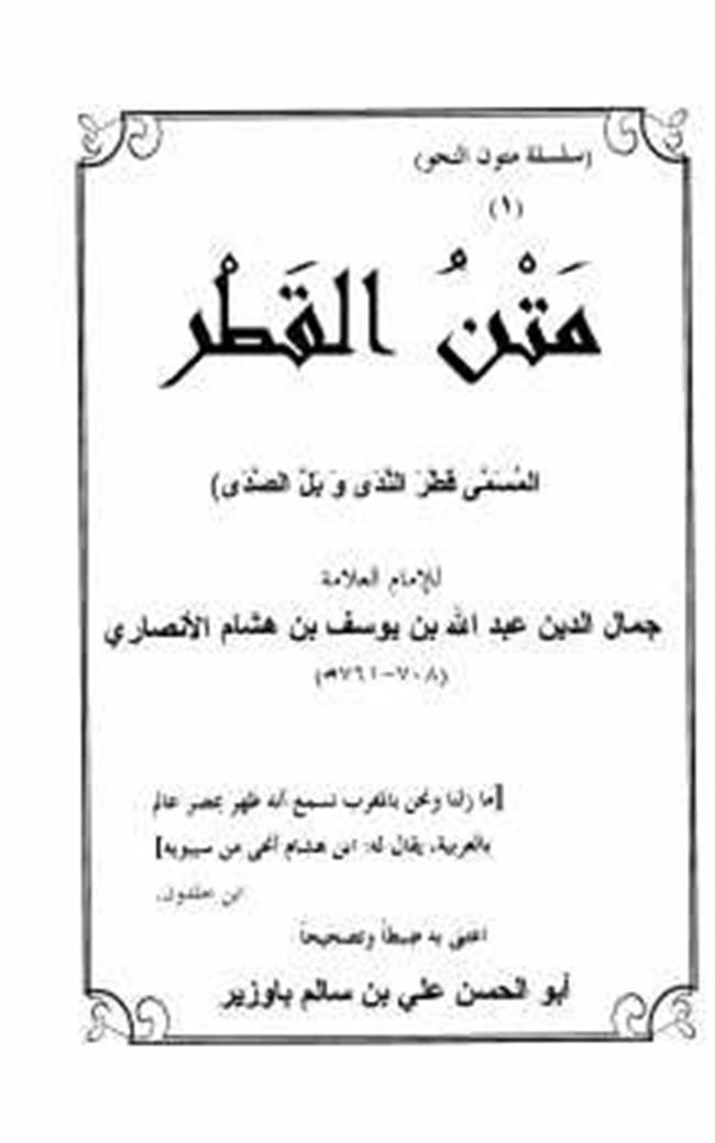 تحميل كتاب قطر الندى وبل الصدى لابن هشام pdf
