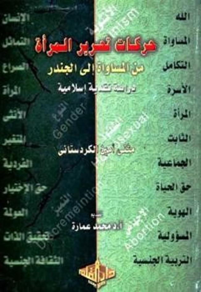 كتاب الجندر pdf