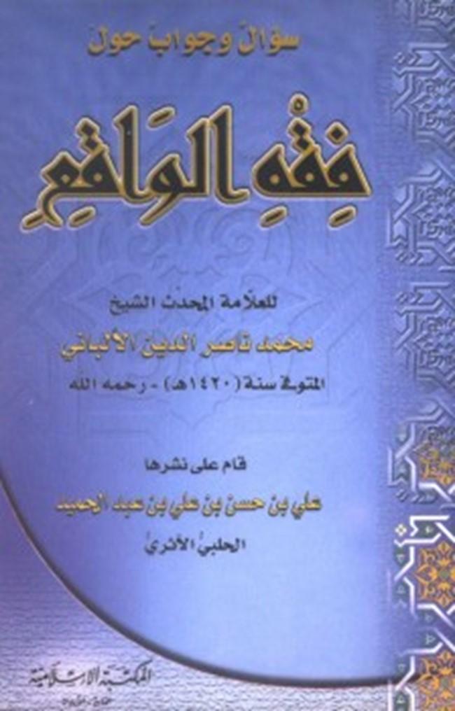 كتاب فقه الواقع pdf