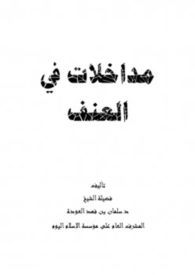 كتاب بناتي سلمان العودة تحميل