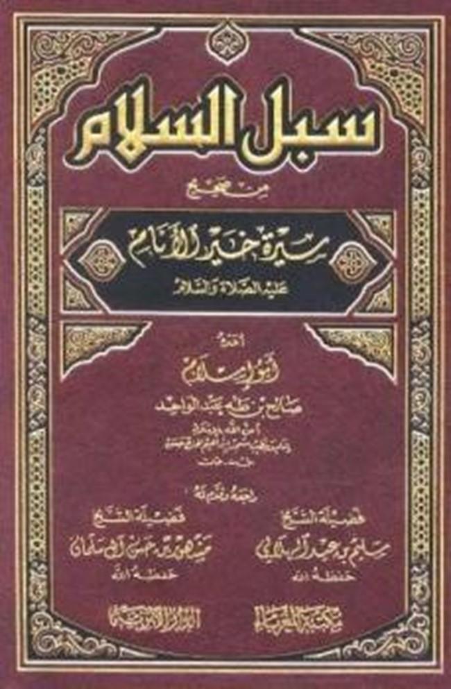 كتاب سبل السلام للصنعانى pdf