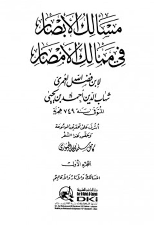 تحميل كتاب مسالك الابصار في ممالك الامصار pdf