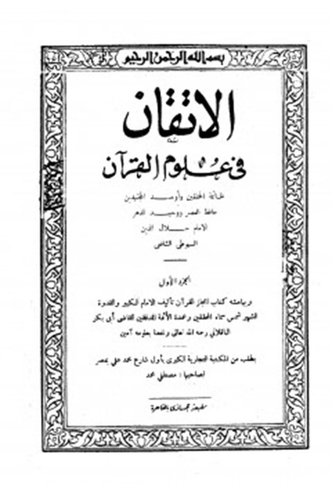 كتاب السيوطي الاتقان في علوم القران