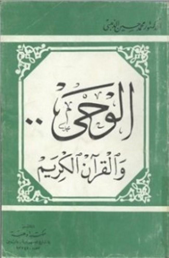 كتاب أفياء الوحي pdf