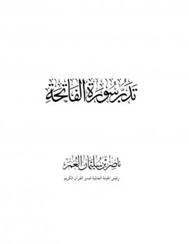 تحميل كتاب سورة يوسف دراسة تحليلية pdf