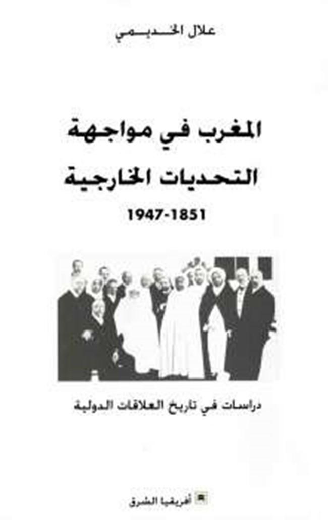 مجمل تاريخ المغرب الجزء 3 pdf